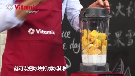 芒果冰淇淋 自制天然冰激凌 Vitamix维他密斯食谱