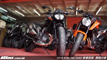 2018 KTM 790 DUKE開箱分享