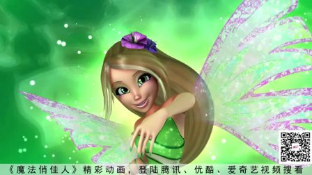 Winx魔法俏佳人-Winx 5_Trailer