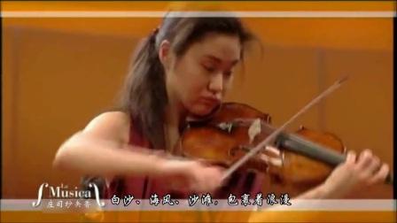 庄司紗矢香 帕格尼尼D大调小提琴协奏曲 中文赏析