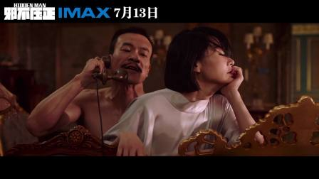 """IMAX《邪不压正》曝姜文""""民国三部曲""""终章"""