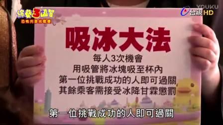 综艺3国智 20170422:恐怖列车挑战赛