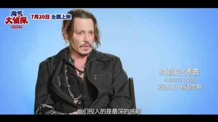 """淘气大侦探 豪华配音阵容访谈曝光,约翰尼·德普携巨星领衔""""声""""演"""