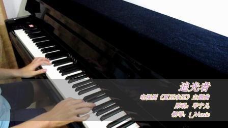 【电钢琴】追光者