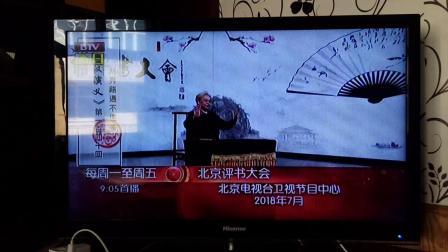 北京评书大会_20180801