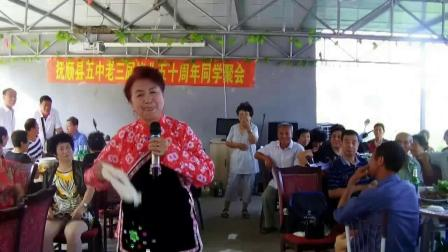抚顺县五中老三届毕业生五十周年同学聚会视频
