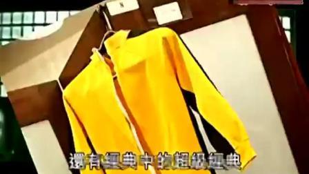李小龙双节棍与黄色连体战衣在港拍卖 估价30万港元