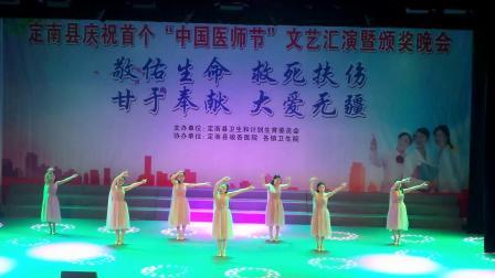"""定南县庆祝首个""""中国医师节""""文艺汇演暨颁奖晚会"""