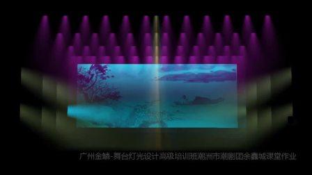 广州金鳞-舞台灯光设计高级培训班潮洲市潮剧团余鑫城课堂作业
