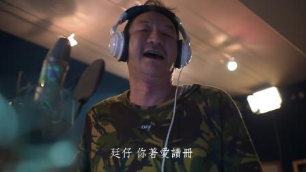 康康 -顺仔你着爱读册 COVER  侯振荣 演唱【宪乐录音棚】
