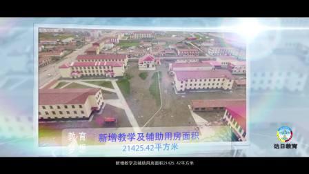托起玛域明珠-达日的教育梦想    达日县义务教育均衡发展专题片