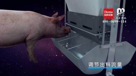 【动画】猪舍料桶下料解决方案