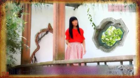 乡村姑娘网络歌曲翻唱《来生再去拥抱你》(实拍高清音乐视频)