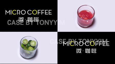 【案例】MICRO COFFEE宣传片(1080p)-0525