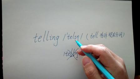 telling这个单词你读对了吗?跟微笑天空一起来纠正你的发音吧。