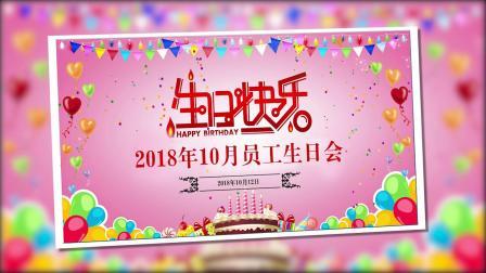 """中铁远通人力资源有限公司十月""""员工生日会"""""""