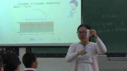 东山镇长教小学郑晓霞老师六年级数学《圆的面积》优质课