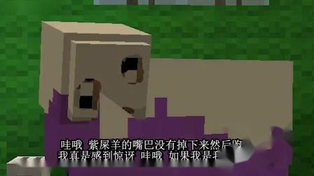 我的世界动画-紫屎羊回归-PurpleShep