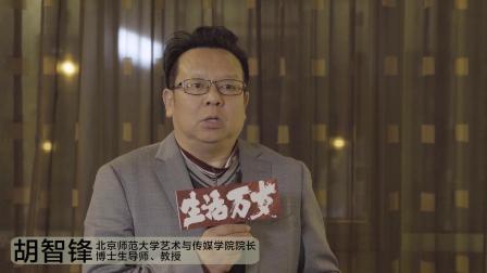 胡智锋谈《生活万岁》:小人物暖爆大时代