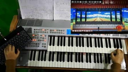 刘璐双排键为无伴奏合唱《天路》手风琴伴式电子琴三排键脚电子鼓