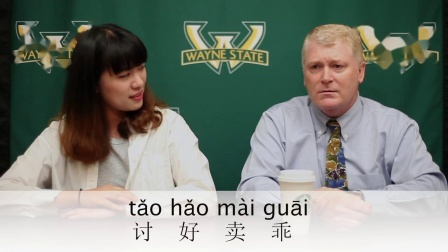 Learn a Chinese Phrase #118: 讨好卖乖