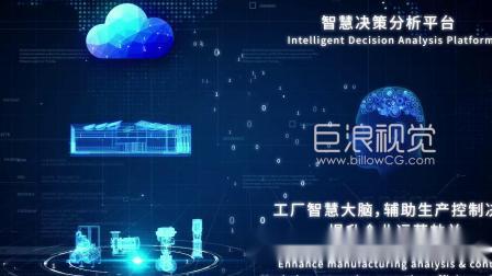 中控集团supOS工业操作系统影视特效宣传片-巨浪视觉