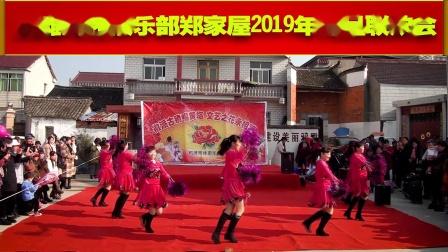鸦滩戏迷俱乐部郑家屋2019年元旦联欢会  麦元健身舞蹈队 喜庆临门 ( 3 )