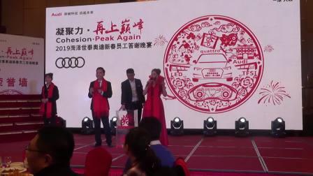 2019菏泽世泰奥迪年会全程实录