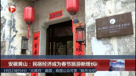 超级新闻场 2019 安徽黄山:民宿经济成为春节旅游新增长点