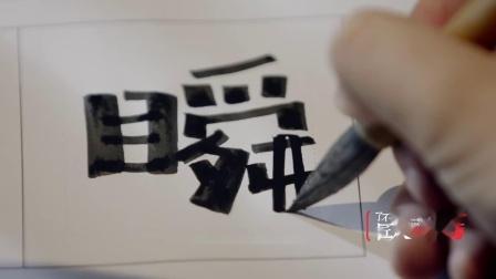 汉仪尚巍手书真心好看,属于看过的第一眼就被吸引的字体!