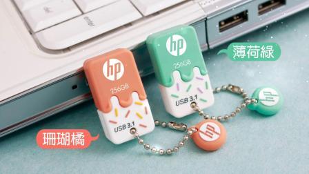 HP x778w USB 3.1 雪糕盘