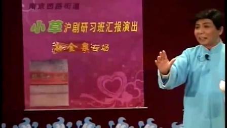 沪剧《大雷雨- 花园会》詹巧英、朱玉兰、许丽芬、孙金泉 于2009-2013年间