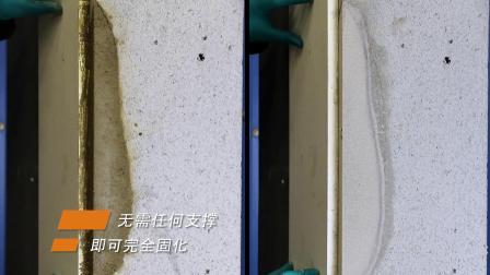 贝尔佐纳混凝土修复材料 实验室测试