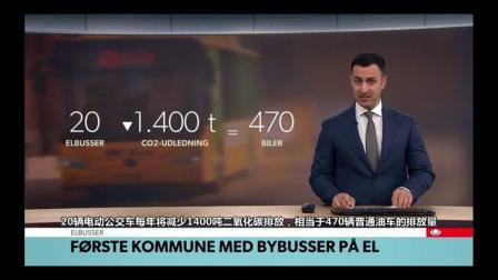 丹麦电视台报道:丹麦首个新能源公交充电站投运