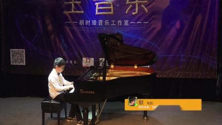 默 电影《何以笙箫默》主题曲10岁男孩钢琴现场版