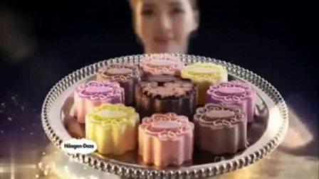 自制广告-哈根达斯月饼冰淇淋《名人·月饼冰淇淋篇》15秒