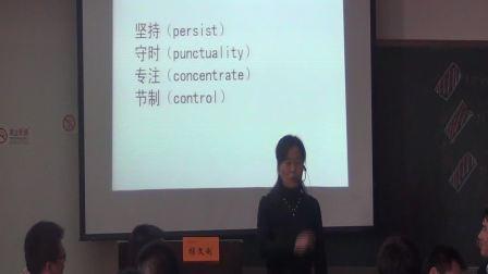 00046杨文利老师《时间管理》课程