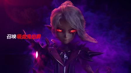 [魔灵召唤]5周年纪念黑暗属性吸血鬼伯爵召唤活动!