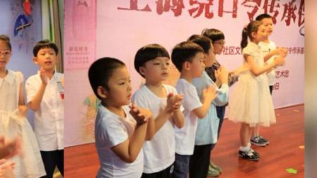 希望之星-上海绕口令传承保护展演侧记(2018-06-09)