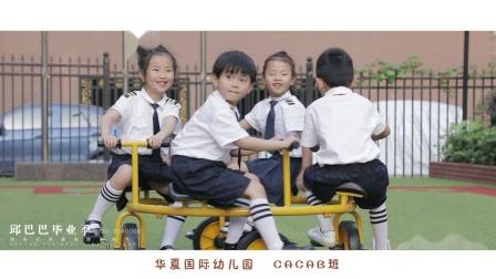 仁源影视+邱巴巴摄影 华夏国际幼儿园CACAB班毕业季