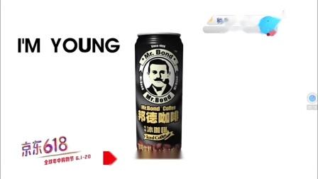 邦德咖啡广告(天津卫视)