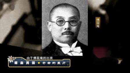喋血民国:夺命的菜刀 经典传奇 190619 高清