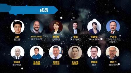 沃尔玛食品安全创新平台合作伙伴及专家委员会-中文