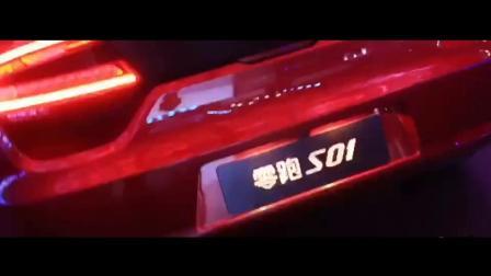 零跑汽车 LEAPMOTOR 品牌暨S01上市发布会现场活动记录视频