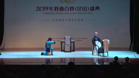 2019年戏曲百戏(昆山)盛典:宜黄戏《三娘教子》——建成影视