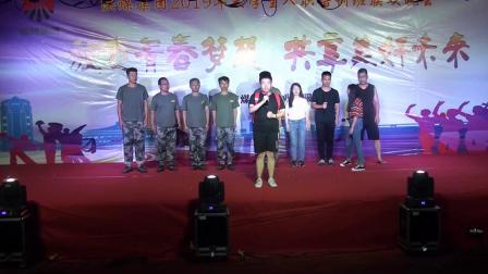陕煤集团2019年大学生入职集中培训班联欢晚会