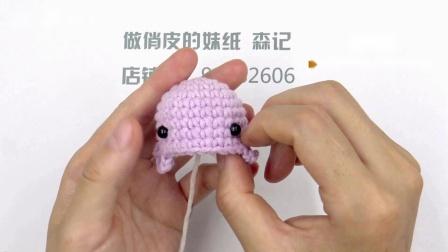 【修改版】做俏皮的妹纸 【鲸鱼玩偶】钩针挂件视频教程
