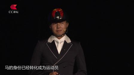 【CC演讲】李明昆:马的灵魂就是你的样子