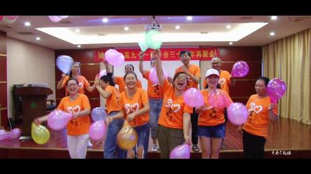 靖州一中91班三十周年同学聚会花絮