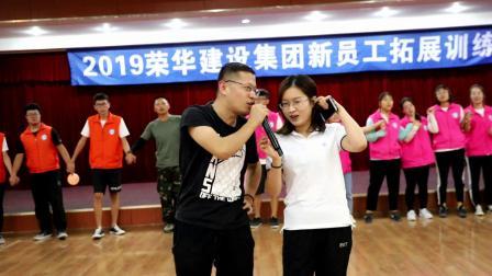 荣华建设集团新员工培训(4)